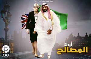 المصالح أولا.. العلاقات السعودية البريطانية لا تعرف إلا دفاتر الشيكات!