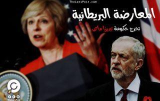 """""""الجارديان"""": المعارضة البريطانية تصفع """"بن سلمان"""" وتحرج حكومة """"تيريزا ماي"""""""