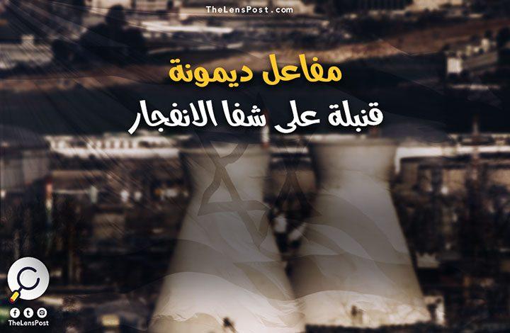 """مفاعل """"ديمونة"""" الإسرائيلي .. قنبلة على شفا الانفجار"""