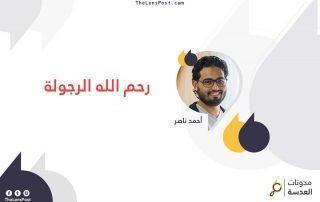 أحمد ناصر يكتب: رحم الله الرجولة
