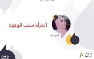 شيرين أحمد تكتب: المرأة سبب الوجود