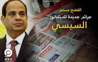 الفضح مستمر.. جرائم جديدة للديكتاتور السيسي ضد بلاط صاحبة الجلالة!