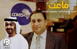 (العدسة) ينفرد بنشر تفاصيل المؤامرة الإماراتية لإحداث وقيعة بين قطر والكويت في جنيف