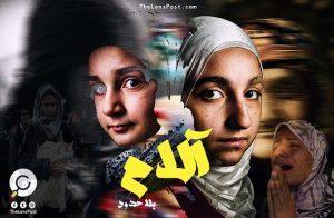 آلام بلا حدود.. من النيل إلى الفرات صرخات المرأة العربية الأعلى!