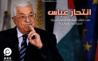 هل تعلق السلطة الفلسطينية اعترافها بإسرائيل؟