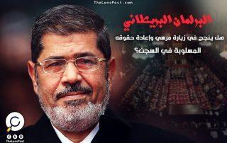 """هل ينجح """"البرلمان البريطاني"""" في """"زيارة مرسي"""" وإعادة حقوقه المسلوبة في السجن؟"""
