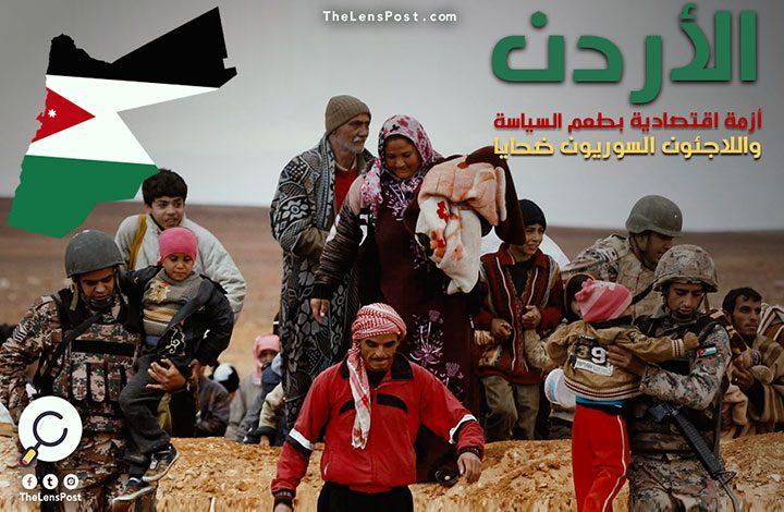 الأردن.. أزمة اقتصادية بطعم السياسة