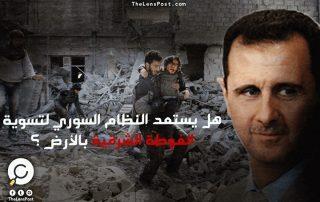هل يستعد النظام السوري لتسوية الغوطة بالأرض؟
