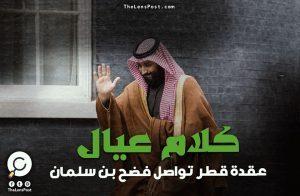 """""""كلام عيال"""".. عقدة قطر تواصل فضح الأمير الطائش """"محمد بن سلمان"""""""