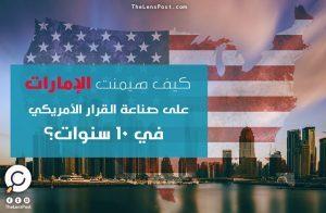 بالتفاصيل .. كيف هيمنت الإمارات على صناعة القرار الأمريكي في 10 سنوات؟