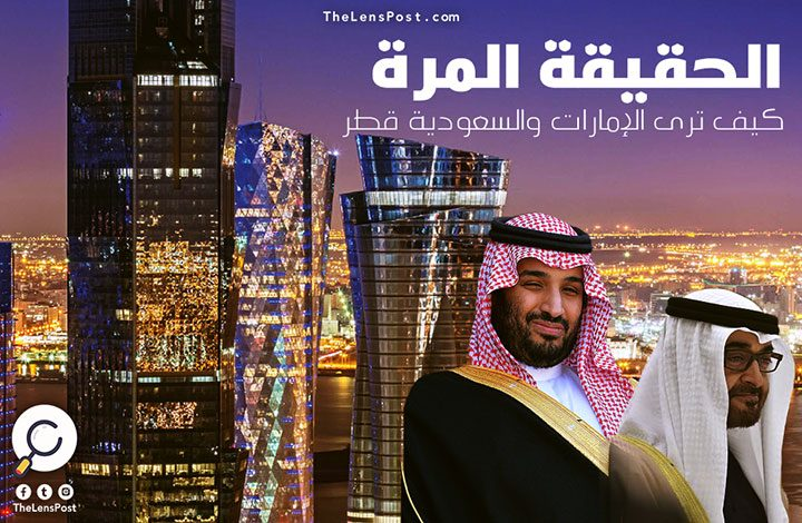 """الحقيقة المرة.. كيف ترى الإمارات والسعودية """"قطر"""".. بلدة صغيرة أم سوبر مان؟"""