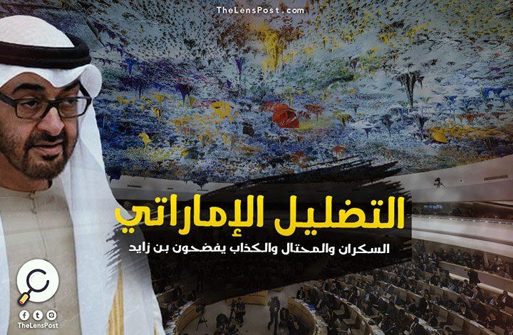 """التضليل الإماراتي.. السكران والمحتال والكذاب يفضحون """"بن زايد"""" في جنيف"""