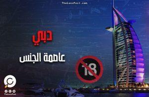 برعاية أولاد زايد .. الدعارة في الإمارات تجارة رابحة