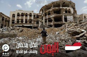 هل ينجح المبعوث الأممي الجديد في اليمن فيما فشل فيه سابقوه؟
