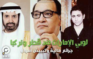 لوبي الإمارات ضد قطر وتركيا.. جرائم مالية وتبييض أموال