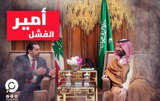 """""""أمير الفشل"""".. كم هزيمة يحتاجها """"محمد بن سلمان"""" للكف عن إزعاج لبنان؟!"""