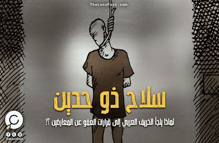 """سلاح ذو حدين.. لماذا يلجأ """"الخريف العربي"""" إلى قرارات العفو عن المعارضين؟!"""