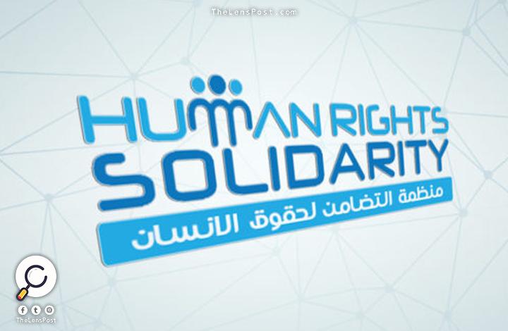 """منظمة حقوقية ليبية تدعو """"السعودية"""""""