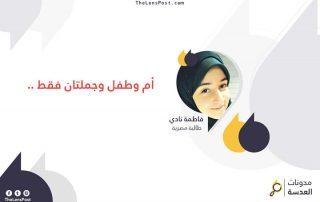 فاطمة نادي تكتب: أم وطفل وجملتان فقط ..