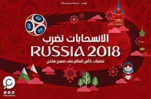 تصفيات كأس العالم على صفيح ساخن.. الانسحابات تضرب مونديال 2018
