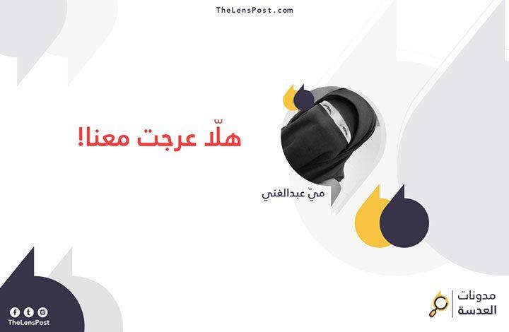 مي عبد الغني تكتب: هلّا عرجت معنا!