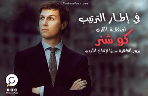 """""""كوشنر"""" يزور القاهرة سرًا لإقناع الأردن"""