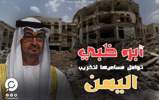 أبوظبي تواصل مساعيها لتخريب اليمن