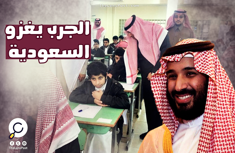 الجرب في السعودية