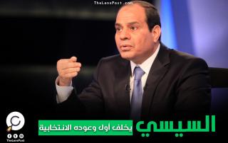 السيسي يخلف أول وعوده الانتخابية