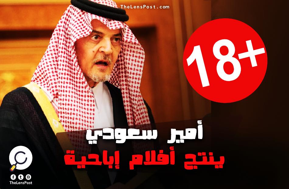 امير سعودي ينتج أفلام إباحية