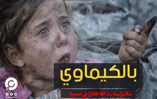 مقتل مئات الأطفال في سوريا بالكيماوي