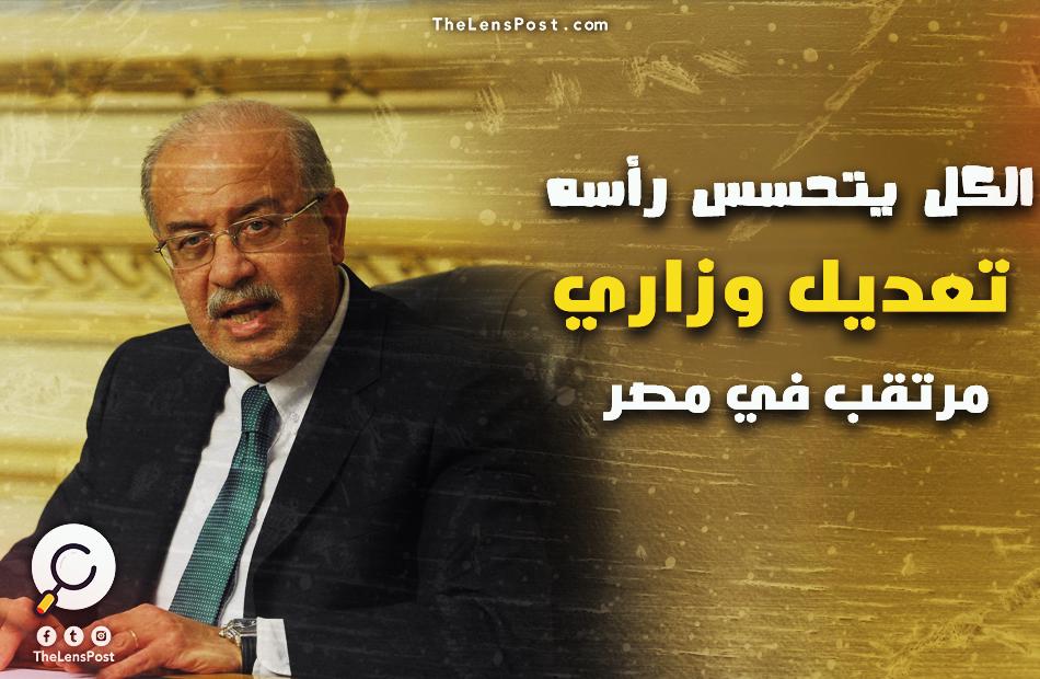 تعديل وزاري في مصر