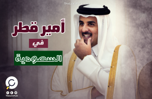 أمير قطر في السعودية