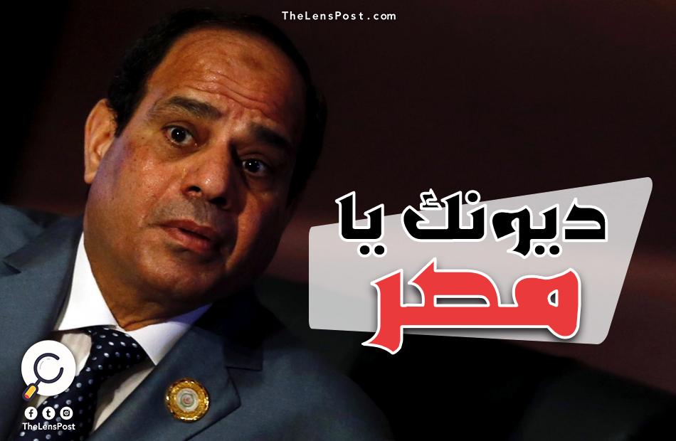 ديونك يا مصر