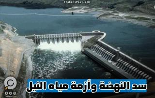 سد النهضة وازمة مياة النيل