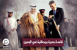 فتح بريطانيا قاعدة بحرية دائمة في البحرين