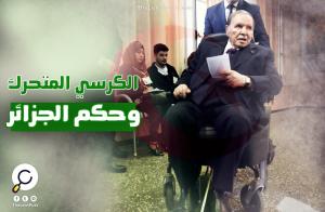 """هل حسم المتصارعون مصير """"الكرسي المتحرك"""" في حكم الجزائر؟"""