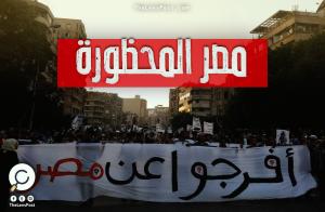مصر المحظورة