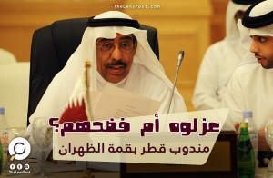 مندوب قطر