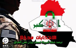 خطة أمريكا لحصار إيران في العراق