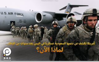أمريكا تكشف عن دعمها السعودية عسكريًا في اليمن بعد سنوات من الإنكار.. لماذا الآن؟