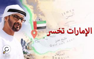 الإمارات تخسر
