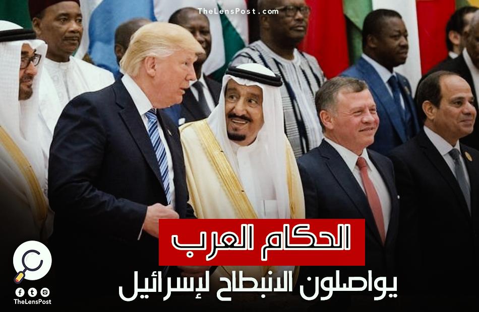 الحكام العرب المنبطحين