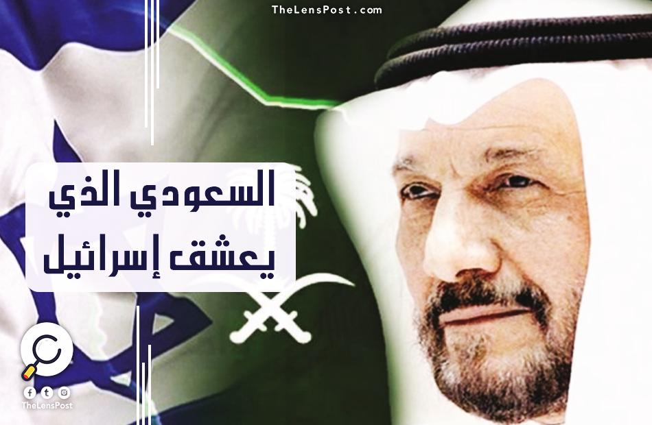 السعودي الذي يعشق إسرائيل
