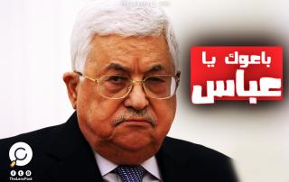 باعوك يا عباس