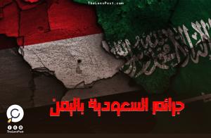 جرائم السعودية باليمن