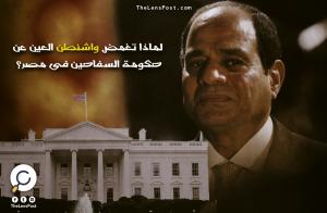 لماذا تغمض واشنطن العين عن حكومة السفاحين فى مصر؟