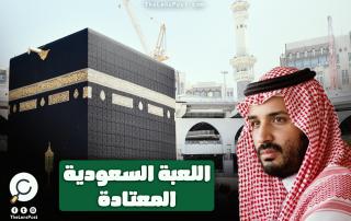 اللعبة السعودية المعتادة