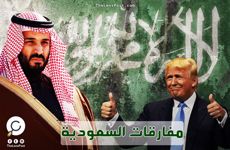 مفارقات سعودية