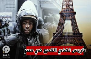 باريس تغذي القمع في مصر